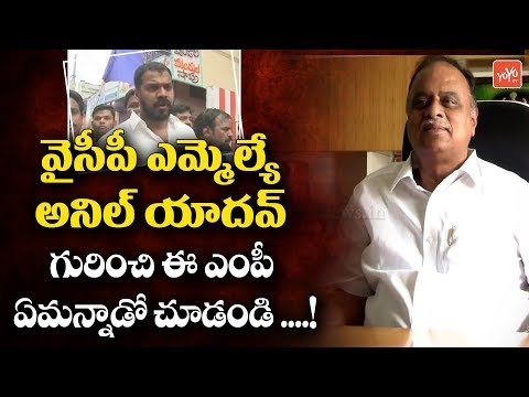 Vemireddy Prabhakar Reddy About YCP MLA Anil Kumar Yadav | AP Politics | YOYO TV Channel
