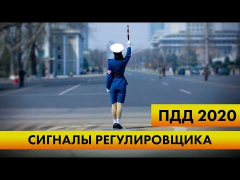 Экзаменационные билеты ПДД.  Сигналы регулировщика