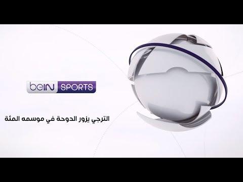 الترجي يزور الدوحة في موسمه المئة