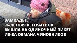 96-летняя ветеран ВОВ вышла на пикет из-за обмана чиновников. Замкадье