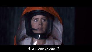 Прибытие тизер-трейлер с русскими субтитрами