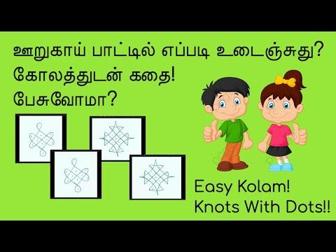 கோலம் போடுவது எப்படி | small kolam | rangoli designs with dots | kolam tutorial | [moral story]