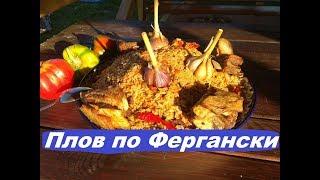 ПЛОВ ПО ФЕРГАНСКИ / МУЖЧИНА НА КУХНЕ