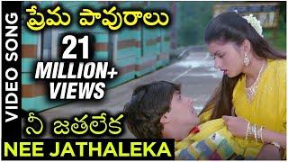 Nee Jathaleka  Video Song (Maine Pyar Kiya) | ప్రేమ పావురాలు Movie | Salman Khan | Bhagyashree
