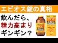 射精コントロールにエビオス錠が効く?真相暴露【11】 - YouTube