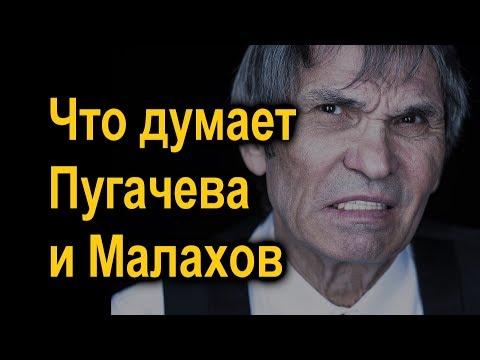 Что думает Пугачева и Малахов о ситуации с Бари Алибасовым,   Что на самом деле