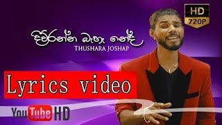 Diwranna baha neda Lyrics Video   Thushara Joshap