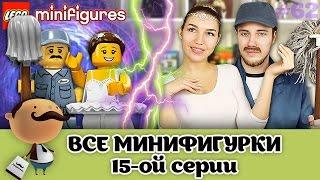 LEGO Minifigures 71011 (15-я серия) обзор всех минифигурок(Выбрать и купить минифигурки LEGO: https://goo.gl/9dSxAP Подпишись на наш канал в 1 клик: ..., 2016-02-05T14:29:43.000Z)