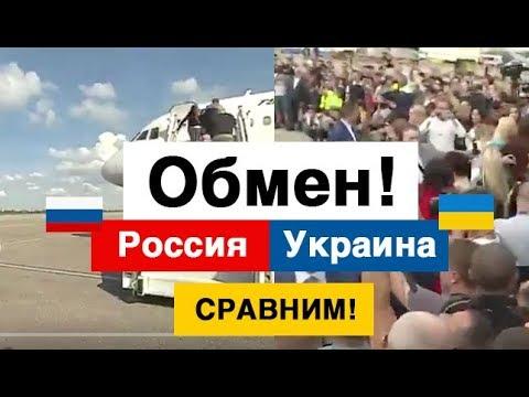 ОБМЕН! Сравним РОССИЯ и УКРАИНА! Новости 2019