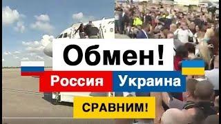 Смотреть видео ОБМЕН! Сравним РОССИЯ и УКРАИНА! Новости 2019 онлайн