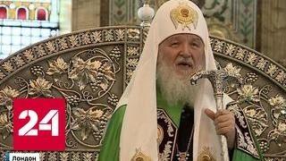 Британский визит Патриарха Кирилла не обошелся без сюрпризов