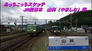 あっちこっちスケッチ~JR西日本・山科駅