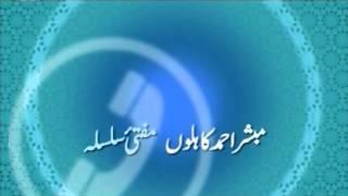 Urdu Fiq'hi Masail #87 - Teachings of Islam Ahmadiyya