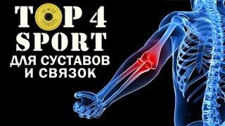 видео Витамины для суставов и связок спортсменов
