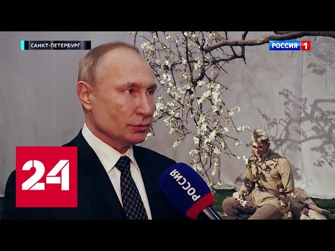Эмоциональное интервью Путина.