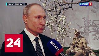 """Смотреть видео Эмоциональное интервью Путина. """"Не позволим извращать историю Второй мировой!"""" //Москва.Кремль.Путин онлайн"""