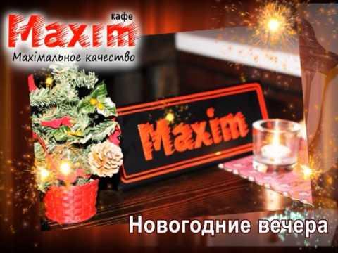 Максим Ярославль