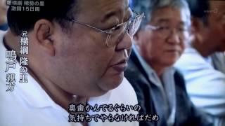 新横綱・稀勢の里 激闘15日間の記録(フル) 稀勢の里 検索動画 13