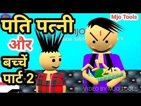 joke || husband and wife and children part 2 || pati vs patni vs children || Mjo Tools