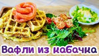 Съедаются Молниеносно Идеальные вафли из кабачков и сыра очень вкусный рецепт