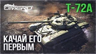Т-72А: КАЧАЙ ЕГО ПЕРВЫМ! | War Thunder