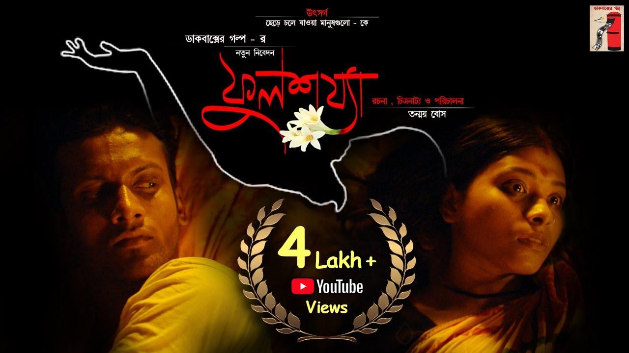 FULSHOJJA ( ফুলশয্যা ) || DAKBAKSHER GOLPO || BHUL KORE || BENGALI SHORT FILM 2019 || ||