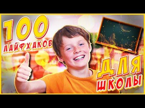 100 ЛАЙФХАКОВ ДЛЯ