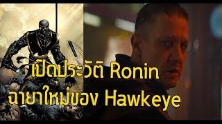 แกะประวัติแบบละเอียด! Ronin ชื่อใหม่ของ Hawkeye - Comic World Daily