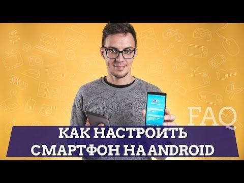 Как посмотреть параметры телефона андроид