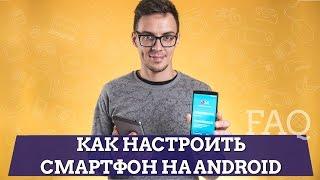 Як налаштувати смартфон на Android