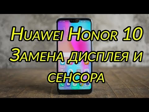 Huawei Honor 10 Замена Дисплея и Сенсора\ Huawei Honor 10 LCD And Touchscreen Replacement