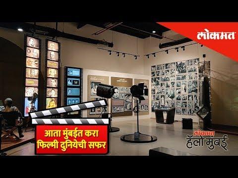 आता मुंबईत करा फिल्मी दुनियेची सफर | National Museum of Indian Cinema | Hello Mumbai | Lokmat.
