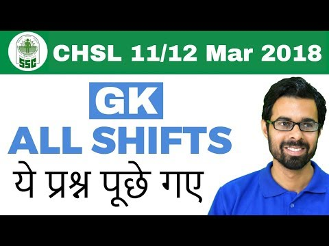 SSC CHSL GK Analysis | 11th/12th  Mar 2018 | All SHIFTS I Day 07