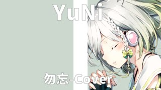 Awesome City Club/勿忘【Covered by YuNi】