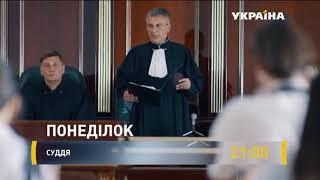 Анонс сериала Судья, с понедельника 18 ноября в 21:00 на канале Украина