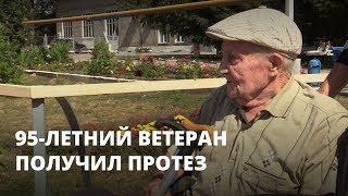 95-летний ветеран войны получил протез ноги