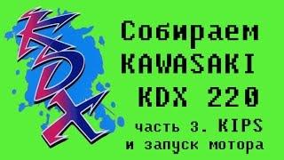 Kawasaki KDX 220. Мощностной клапан KIPS. Финальная вдумчивая сборка.