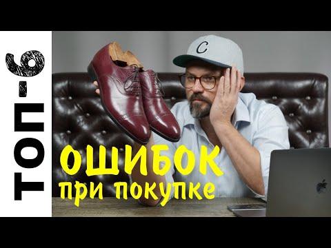ТОП–6 ошибок при ПОКУПКЕ ОБУВИ в 2019
