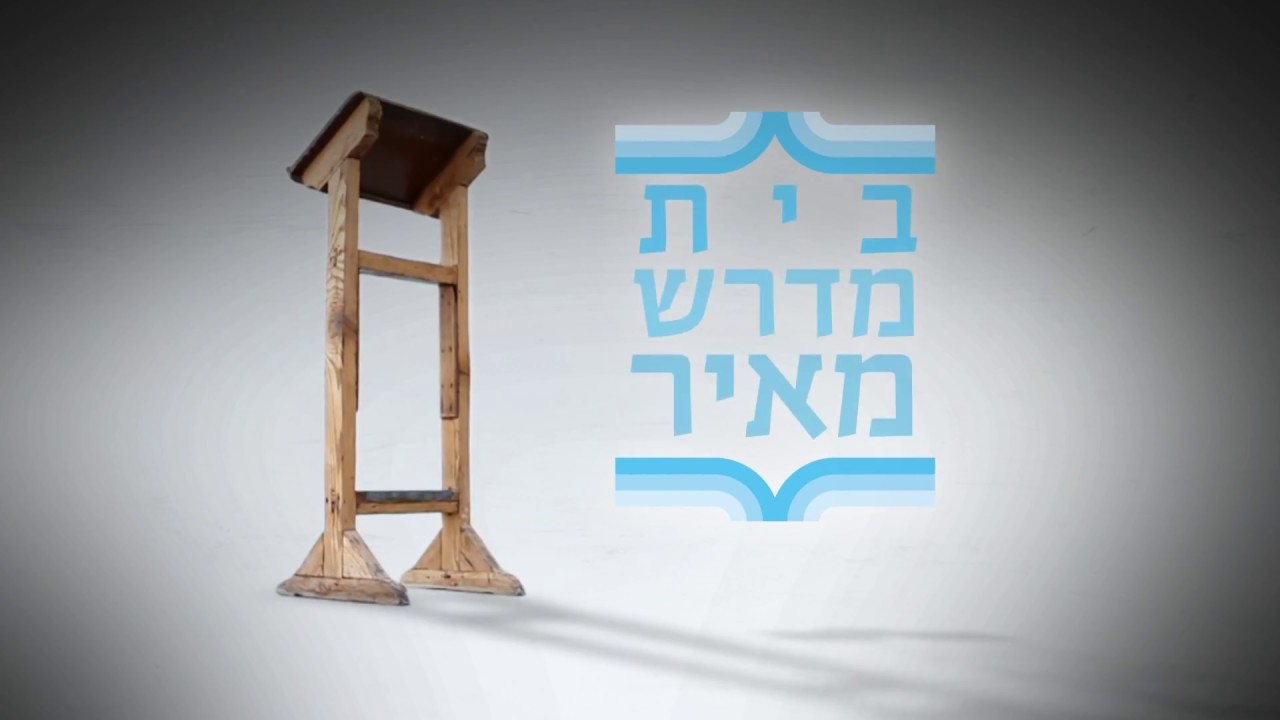תלמודה של ארץ ישראל - ביצה שנולדה חלק א - הרב ראובן פיירמן - שיעור 13