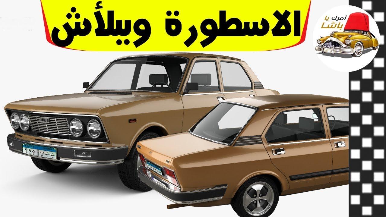 اسعار سوق السيارات في مصر 2019 و للغلابة فقط السيارة الاسطورة فيات