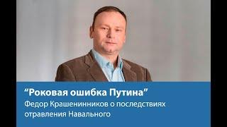 Роковая ошибка Путина. Федор Крашенинников о последствиях отравления Навального