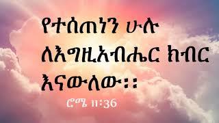 ሁሉ ከእርሱ ነው ዲ/ን አሸናፊ መኮንን Hulu Kersu New Deacon Ashenafi Mekonnen