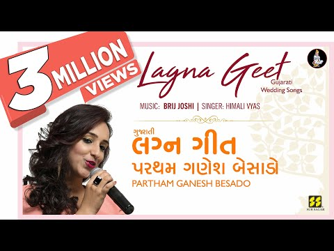 Partham Ganesh Besado (Gujarati Lagna Geet) | પરથમ ગણેશ બેસાડો (લગ્નગીત) | Himali Vyas | Brij Joshi