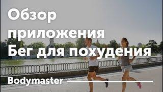 Бег для похудения с приложением - эффективная программа тренировок