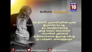 Thanthai Periyar Birthday Quotes 6 News18 TamilNadu