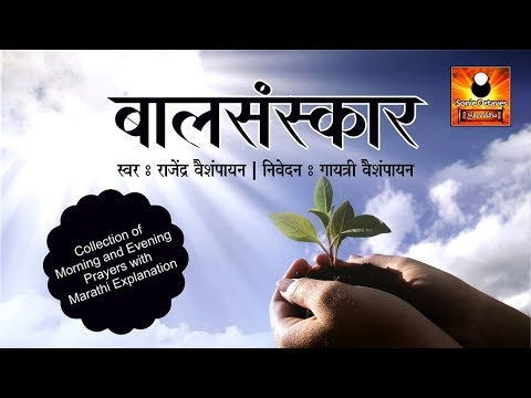 Bal Sanskar Marathi | Collection of Stotras and Mantras for Kids