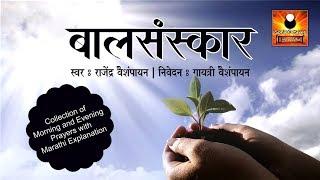 Bal Sanskar Marathi | Collection of Stotras and Mantras for Kids