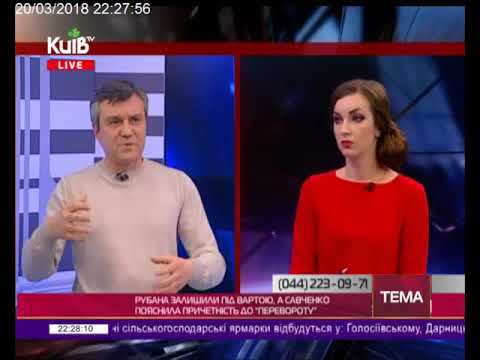 Телеканал Київ: 20.03.18 На часі 22.15