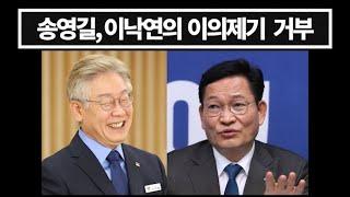 송영길, 이낙연 이의제기 거부 ..이번에도 이심송심...김어준도 지원사격