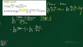 수2 함수의 극한-  두 삼차함수 f(x)와 g(x)에 대하여 삼차함수가 합성되어있는 경우 문제풀이  0 인…